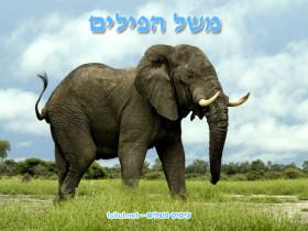 משל הפילים